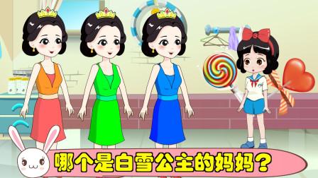 白雪公主有三个妈妈