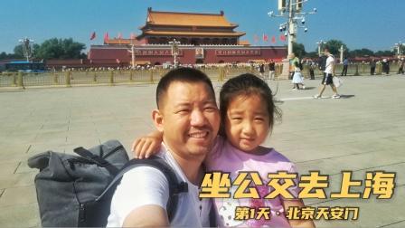 带娃坐公交1800公里,从北京到上海