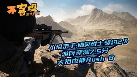 《狙击手:幽灵战士契约2》不客观评测7.5分:大狙也能Rus