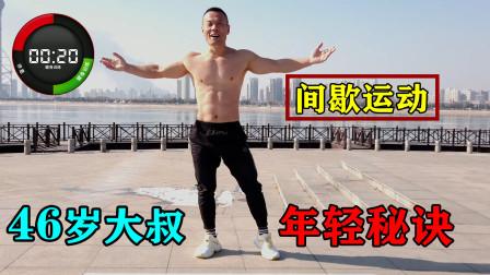 46岁大叔23岁身材,全靠这招练成的!每天4分钟胜过跑步半小时