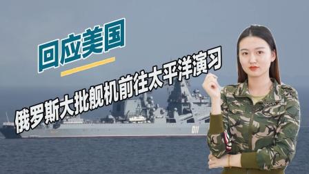 给美国下马威,俄罗斯大批舰机冲向太平洋,举行大规模反潜演习