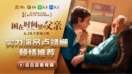 业内媒体满分推荐 《困在时间里的父亲》6月18日上映