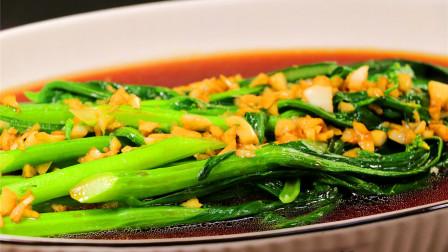 家常菜美食:白灼菜心,广东人最爱的一道菜,清淡美味又营养