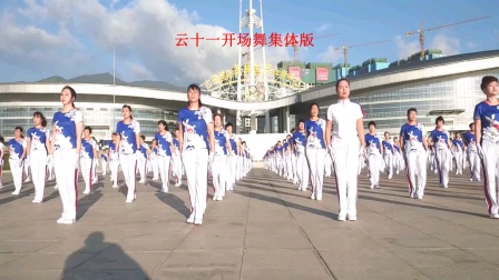 中国云朵王健身操云十一开场舞集体版