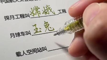 中国航天太会起名了 只有中国人才懂的浪漫
