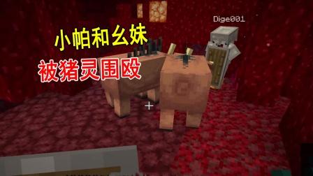 我的世界联机05:猪灵在堡垒徘徊,小帕幺妹与猪灵玩起捉迷藏