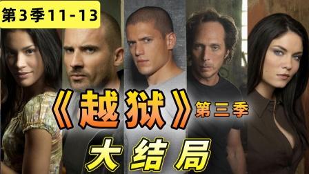 【上】《越狱》第三季大结局11-13
