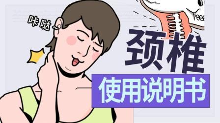 10秒测试脖子,你的颈椎还好吗?【人体调查组】