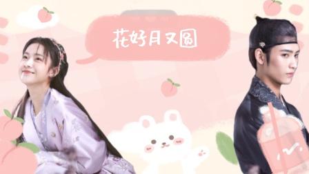 梅世青与小丸子甜蜜升温,高调秀恩爱