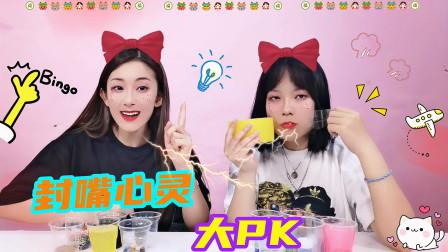 封嘴猜词语PK!菠萝汁vs胡椒粉,为啥仙气材料做泥大翻车?无硼砂