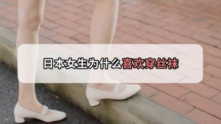 冬天还坚持穿丝袜和裙子,日本女生为何对丝袜情有独钟?