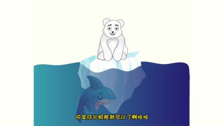 神奇的铅笔与魔法橡皮擦 我让熊猫变成了北极熊,吓跑了鲨鱼!