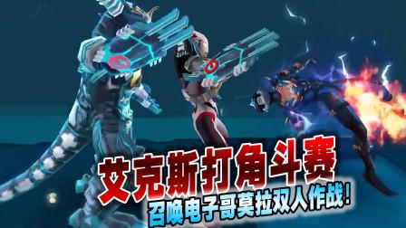 奥特曼格斗超人674:艾克斯打角斗赛,召唤电子哥莫拉双人作战!