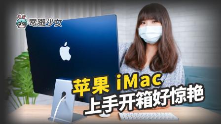 iMac体积超薄、音效超好、颜色巨美