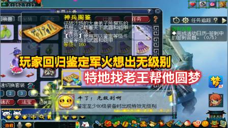梦幻西游:玩家回归鉴定3亿军火想出无级别,特地找老王帮他圆梦