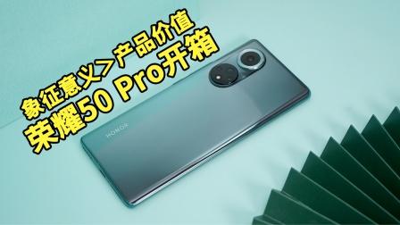 荣耀50 Pro开箱:象征意义大于产品价值