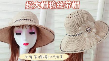 【第115期】钩针编织丝带帽子,很轻很时尚,夏天遮阳真是太实用