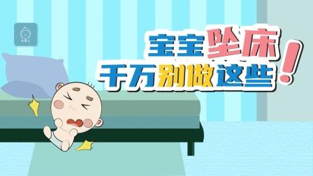 宝宝坠床后90%的家长都会犯的错误,你一定要避开!