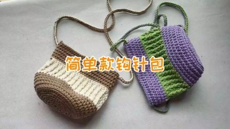 简单基础的钩针包包制作方法,天天编织钩针教程