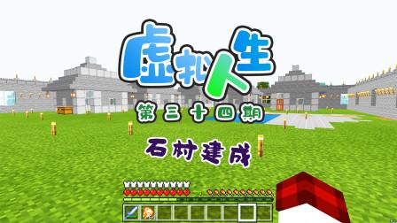 我的世界虚拟人生34:新村庄建成了,全用石头做的,取名为石村!