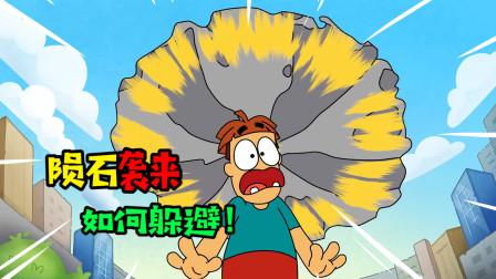 阿涵说:假如巨大的陨石撞击地球,究竟该用什么办法才能阻止呢