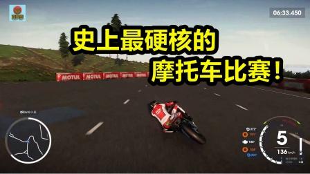 曼岛2:史上最硬核的摩托车游戏!分分钟撞飞没商量!太危险了!
