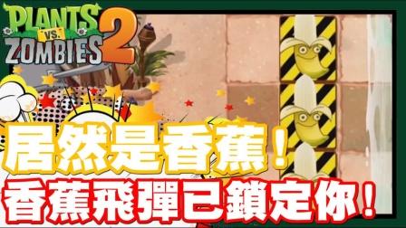 登场的居然是香蕉 这么逗趣的嘛 - 手机游戏 植物大战僵尸2
