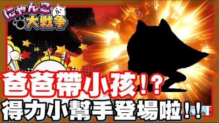 全新小帮手登场啦 - 手机游戏 猫咪大战争 - 哥吉拉之旅