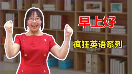 疯狂英语系列 早上好 轻松快乐学英语
