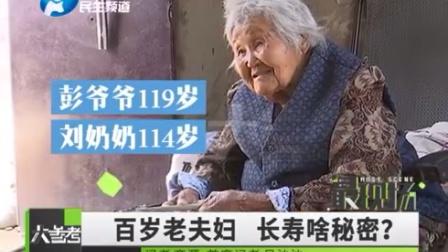 《一对长寿夫妻119+114=233》