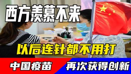 中国疫苗再次获得创新,以后连针都不用打,西方羡慕不来