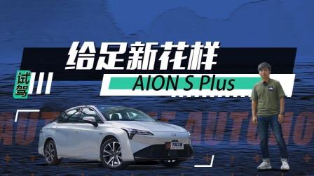 给足新花样 试广汽埃安AION S Plus