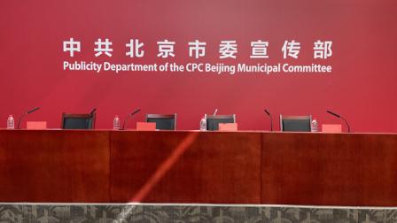 """""""北京市庆祝中国共产党成立100周年""""发布会—乡村振兴专场"""