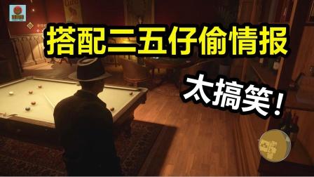 四海兄弟决定版:二五仔太逗了!去富豪家偷情报会发生什么?