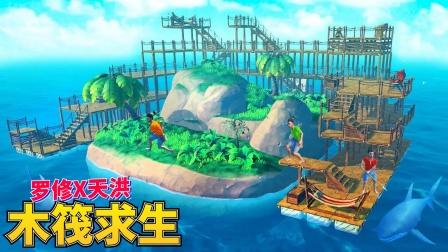 暑假版木筏求生 罗修天洪14:船体升级改造成功!