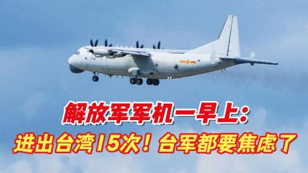 台军防空区能吓唬谁?解放军军机一早上:进出台湾15次!