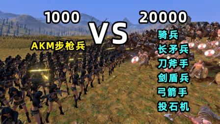 【小贝】1000名士兵用AKM步枪,能否打败20000名古代