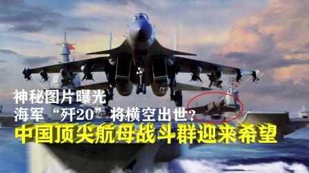神秘图片曝光,中国海军顶尖航母迎希望?