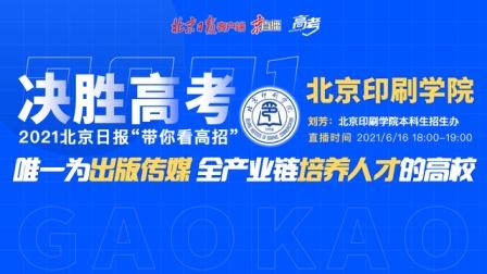 报考北京印刷学院的十大理由 三个专业全国排名第一