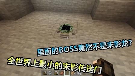 MC我的世界:我的世界中最小的传送门,里面的BOSS是谁?