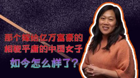 9年前,那个嫁给亿万富豪的相貌平庸的中国女子,如今怎么样了?