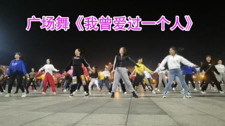 广场上好热闹,都在跳广场舞《我曾爱过一个人》,好看的舞