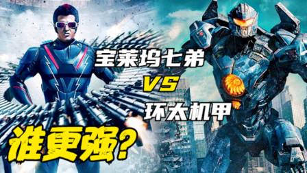 实力比拼:宝莱坞机器人 VS 环太机甲,谁更强?