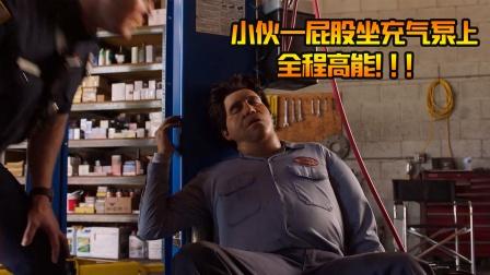 """男子不小心坐充气泵上,身体瞬间膨胀成""""气球"""",该如何营救?"""