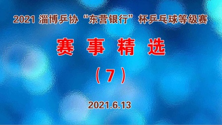 2021淄博乒协等级赛(7)