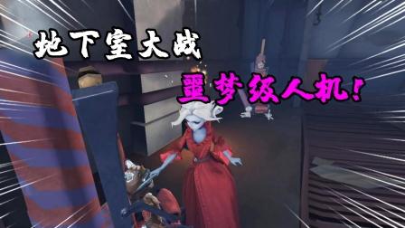 第五人格:有点惨?2阶大队挑战噩梦级人机!地下室排排坐?