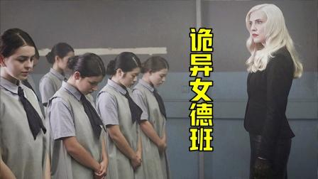 诡异女德学校圈养学生,等到十六岁就会被富人'领养',恐怖电影