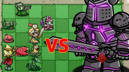 植物儿子对战僵尸儿子11 挑战超级盔甲僵尸 打败它的只有他们几兄弟!