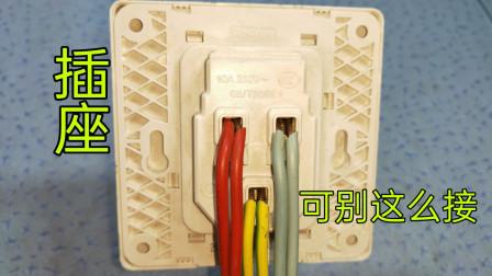电工知识:插座接线柱接了2根线,一用电就打火,家里插座千万不要这样接了