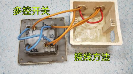 电工知识:多控开关坏了,更换时不会接线,工地电工教我一招,原来这么简单